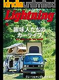 Lightning(ライトニング) 2018年8月号 Vol.292[雑誌]