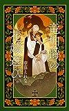 竜伯爵の花嫁選び (CROSS NOVELS)