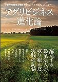 アグリビジネス進化論―新たな農業経営を拓いた7人のプロフェッショナル