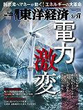 週刊東洋経済 2018年3/31号 [雑誌]