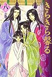 きらきら馨る(8) (ウィングス・コミックス)