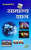 Lucent's Samanya Gyan for Competitive Examination (Latest Edition)
