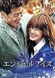 [DVD]エンジェルアイズ DVD-BOX2