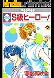 S級ヒーロー!(7) (冬水社・いち*ラキコミックス)