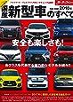 2018年 国産新型車のすべて (モーターファン別冊 統括シリーズ Vol.103)