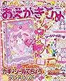 おえかきひめ 2017年 03 月号 [雑誌]