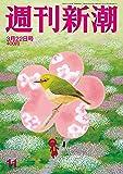 週刊新潮 2018年 3/22 号 [雑誌]