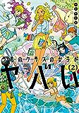 うちのクラスの女子がヤバい(2) (少年マガジンエッジコミックス)