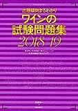 出題傾向まるわかり ワインの試験問題集 2018/19 (Winart Books)