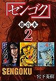 センゴク 超合本版(2) (ヤングマガジンコミックス)