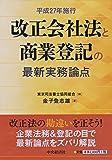 平成27年施行 改正会社法と商業登記の最新実務論点