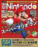 電撃Nintendo 2017年2月号