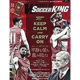WORLD SOCCER KING (ワールドサッカーキング)【アーセナル特集】2017年 05 月号 [雑誌]