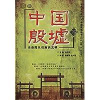 中国殷墟——去安阳认识商代文明