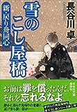 雪のこし屋橋 新・戻り舟同心 (祥伝社文庫)