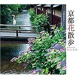 京都花散歩 (SUIKO BOOKS 165)