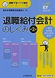 2 退職給付会計のしくみ(第2版) (【図解でざっくり会計シリーズ】)