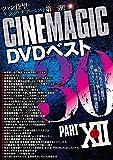 Cinemagic DVDベスト30 PartXII シネマジック