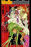 ドラゴン騎士団(5) (ウィングス・コミックス)