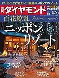 週刊ダイヤモンド 2016年10/15号 [雑誌]
