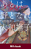 あとは野となれ大和撫子 (角川ebook)