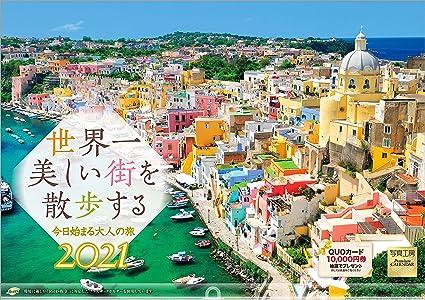 Amazon.co.jp: 写真工房 「世界一美しい街を散歩する」 2021年 ...