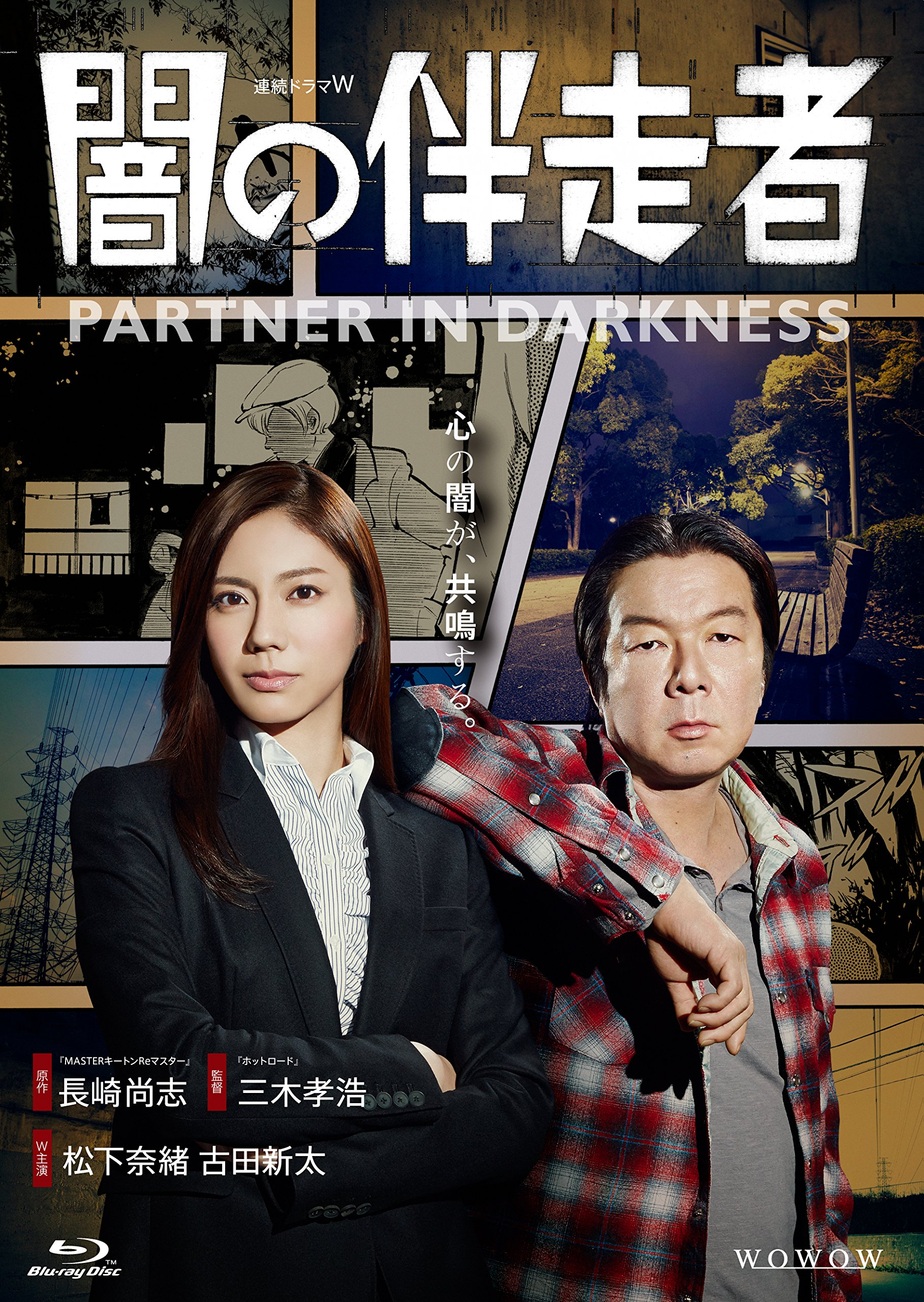 Japanese TV Series - Yami No Bansoshaa Blu-Ray Box (3BDS+CARD) [Japan BD] DAXA-4908