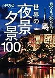 世界の夜景・夕景100~見るまで死ねない! ~ (ビジュアルだいわ文庫)