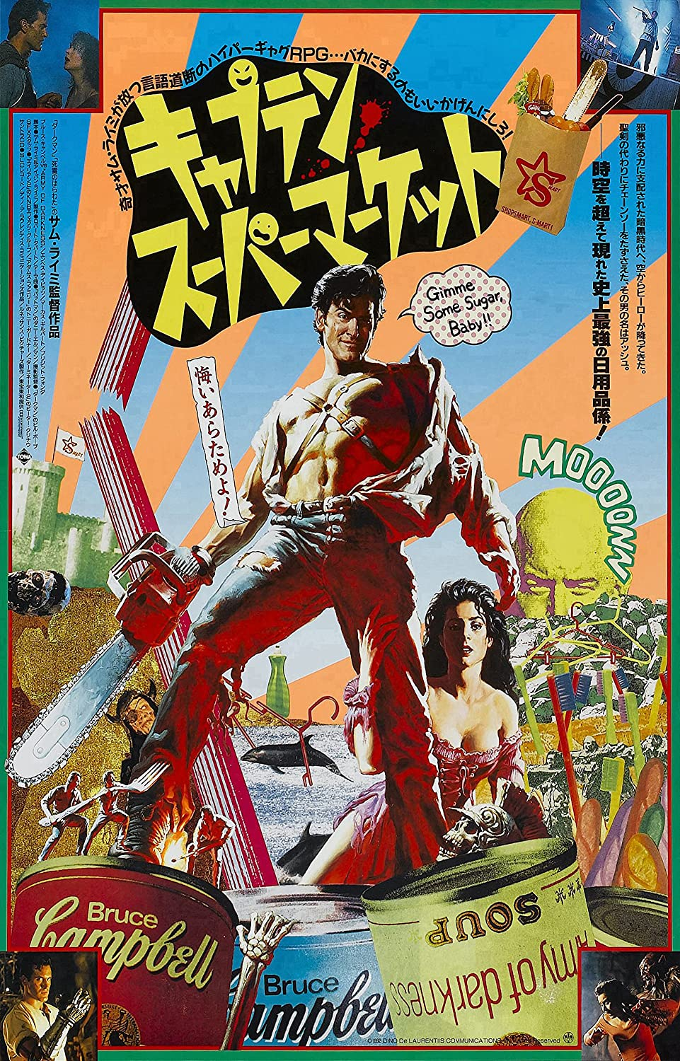 Army of Darkness Japanese Movie Poster (1992) 24x36