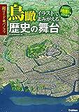 超ワイド&パノラマ 鳥瞰イラストでよみがえる歴史の舞台 (Gakken Mook)