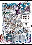 乱と灰色の世界 2巻 (HARTA COMIX)