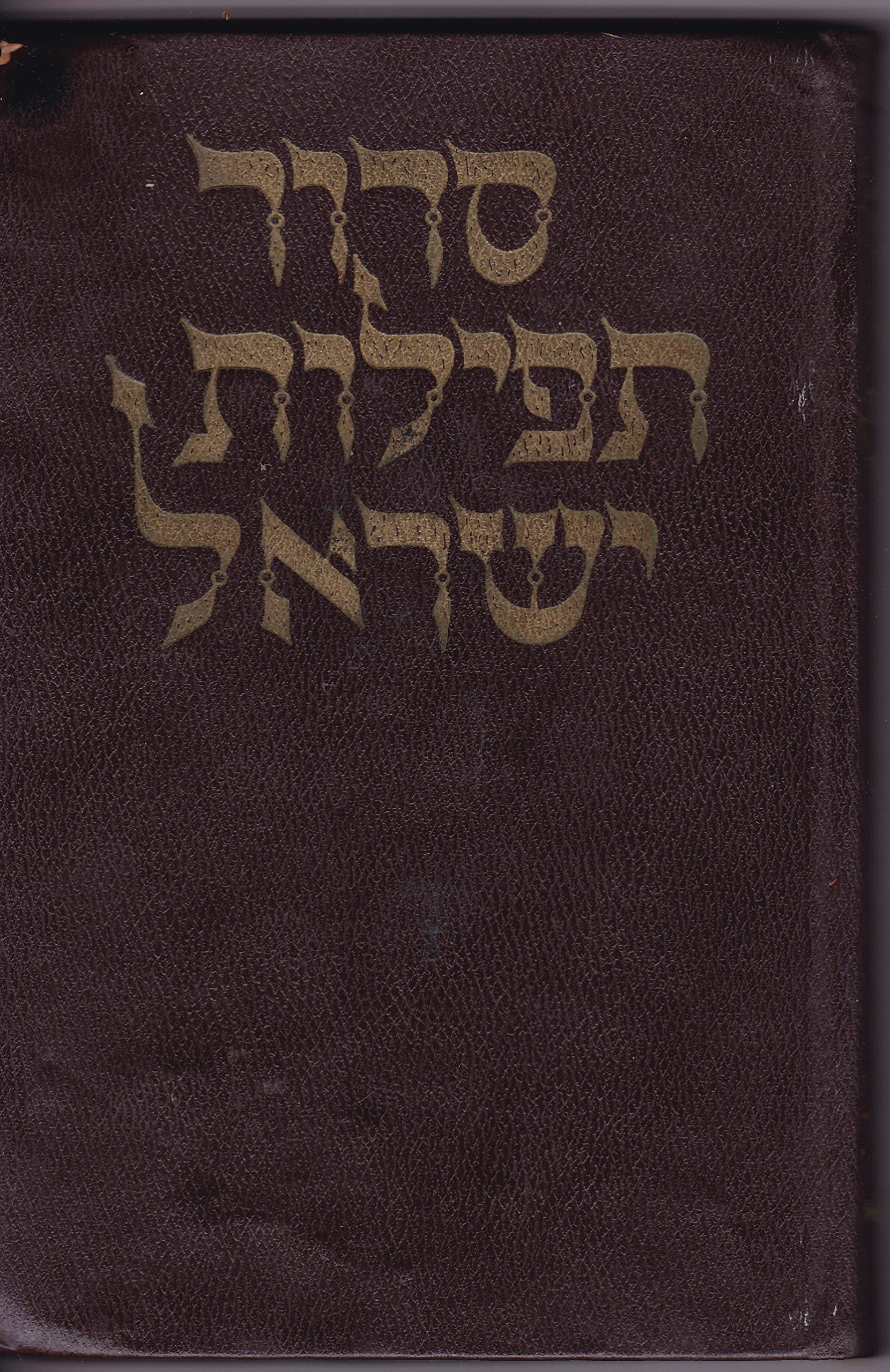 The Hirsch Siddur The Order of Prayers for the Whole Year