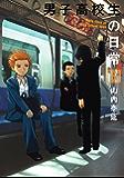 男子高校生の日常 5巻 (デジタル版ガンガンコミックスONLINE)