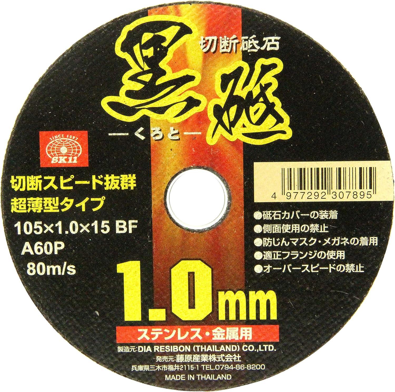 SK11 ディスクグラインダー用 切断砥石 黒砥 ステンレス・金属用 A60P 1枚入 105X1.0X15mm