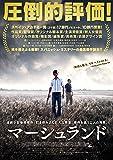 マーシュランド [DVD]