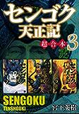 センゴク天正記 超合本版(3) (ヤングマガジンコミックス)