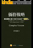 価格戦略 - 優良顧客と長く付き合うための『裏取引』【Complete version】