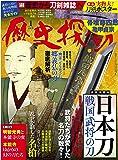 歴史探訪 vol.9 (ホビージャパン2020年1月号増刊)
