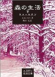 森の生活 下-(ウォールデン) (岩波文庫)