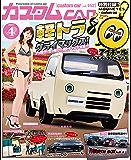 カスタムCAR (カスタムカー) 2017年 04月号 vol.462 [雑誌]