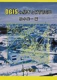QGISの基本と防災活用