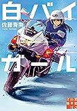 白バイガール (実業之日本社文庫)