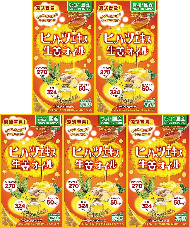 【5個セット】ヒハツエキスと生姜オイル 60球 B06XCD352Z