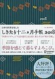 日本の四季を楽しむ しきたり十二ヵ月手帳 2018