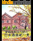 登録有形文化財の日本酒酒蔵71景