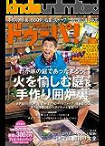ドゥーパ! 2013年2月号 [雑誌]