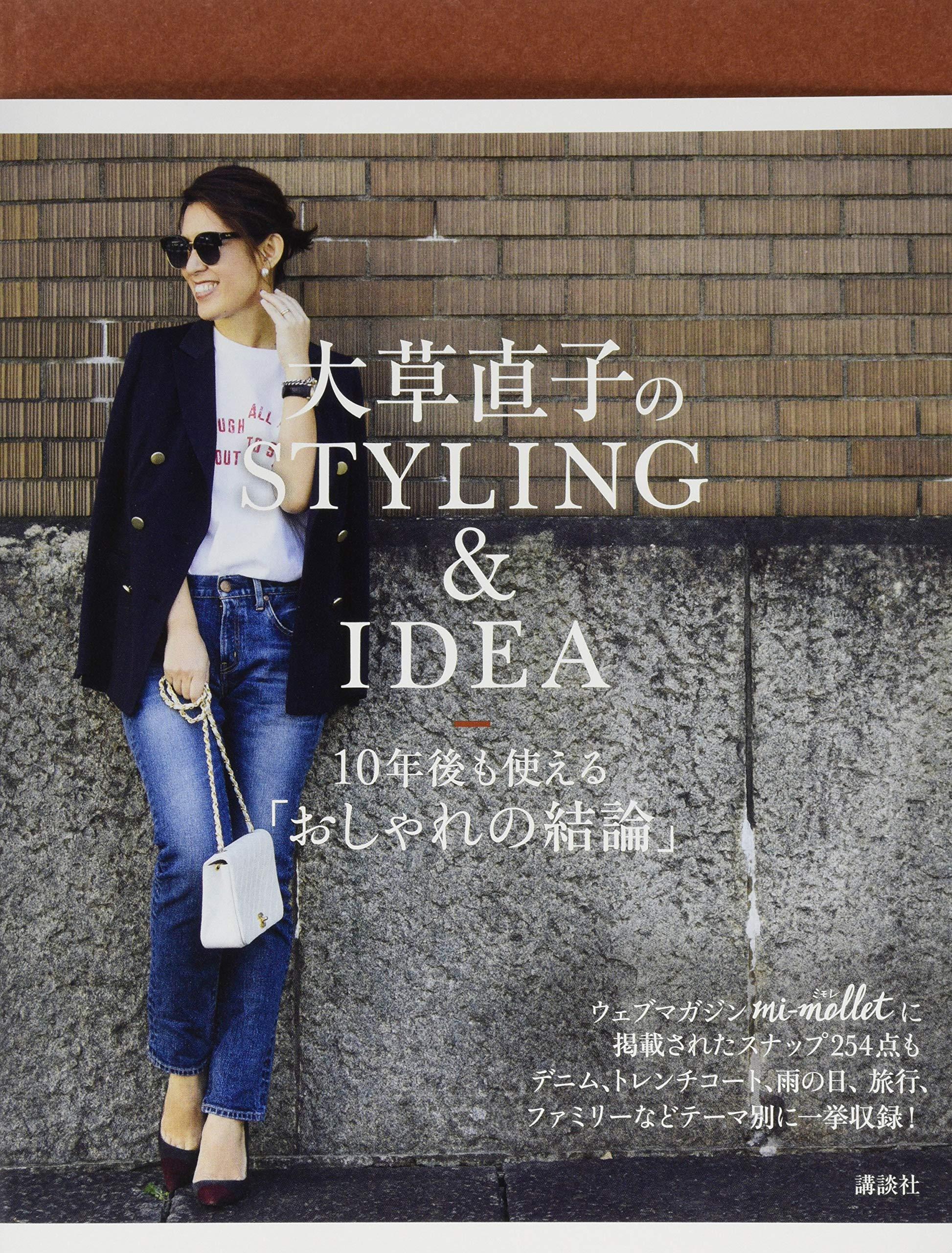 「大草直子のSTYLING &IDEA」の画像検索結果