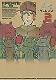 クレムリン(2) (モーニングコミックス)