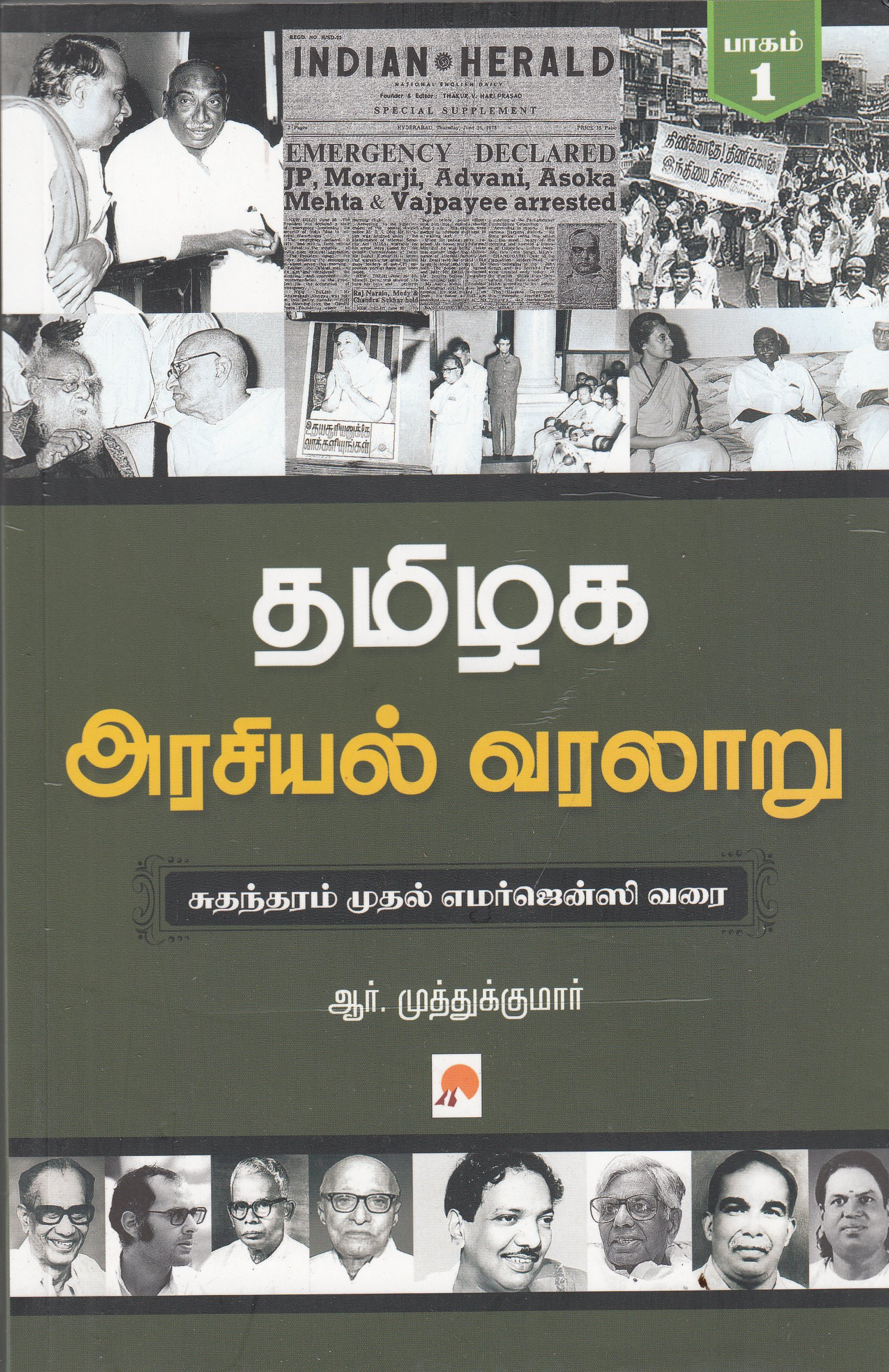 Tamizhaga Varalaru Book
