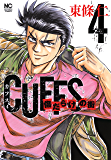 CUFFSカフス-傷だらけの街- 4